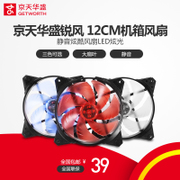 Beijing Hua Sheng 5 desktop computer chassis fan cool mute glare LED 12cm Case Fan