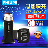 Philips Car Charger One-in-two Carrier Dual Usb Cigarette lighter 3.1A Fast Universal Universal Car Charger