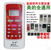 Universal air conditioner remote beauty directly hang up beauty of the full set of general free cabinet