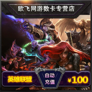 Heroes union card LOL volume 100 yuan coupons League 10000 points according to the element automatic charging cards