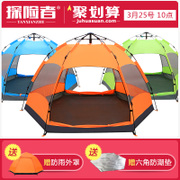 Explorer full automatic tent outdoor two room one hall 3-4 family 5-8 single person camping