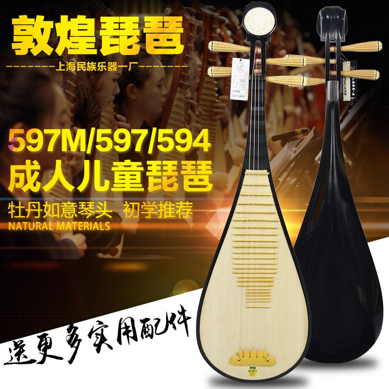 Shanghai pipa Children Adult Pipa 594/597m597 Practice Performance Matching Original package