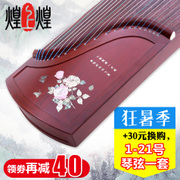 Huang Zheng Hua played Diewu mahogany wood grading professional entry beginners guzheng accessories to send