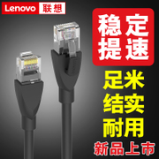 Lenovo super five home computer high-speed network broadband optical fiber cable 10 meters 20 meters wireless router
