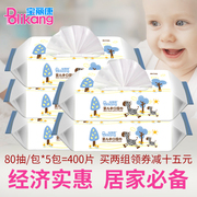 Bao Likang baby wipes wet paper towels 80 *5 with a cover of the baby wholesale hand wipes dedicated to 100
