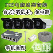 Computer Monitoring Suite POE monitoring equipment set 248 HD night vision camera package home