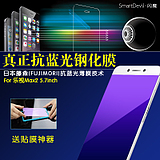 Flash magic as the max2 tempered anti-Blu-ray 5.7-inch music as max2 high-definition anti-fingerprint mobile phone film