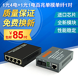 Single - mode single - fiber 1 - fiber 1 - fiber optical transceiver One pair of optical - to - electrical converters