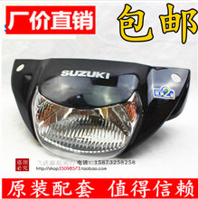 SUZUKI saichi curved beam motorcycle accessories QS110 headlight assembly front lighting lamp box lamp cover cover cover