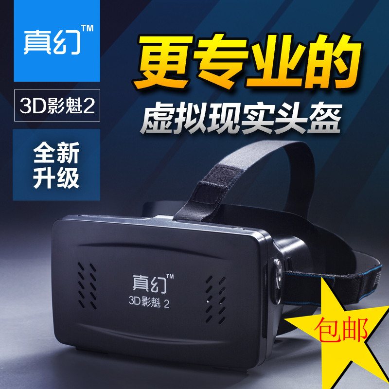 True magic 3 d glasses mirror 2 generation storm shadow chief apple mobile phones virtual reality head-mounted VR helmet