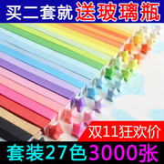 Shipping to buy 2 sets of bottle color stars a lucky star a suit folded origami paper folding stars