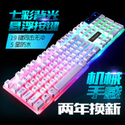 Mount LOLCF back light game PC desktop light emitting mechanical touch notebook external USB wired keyboard
