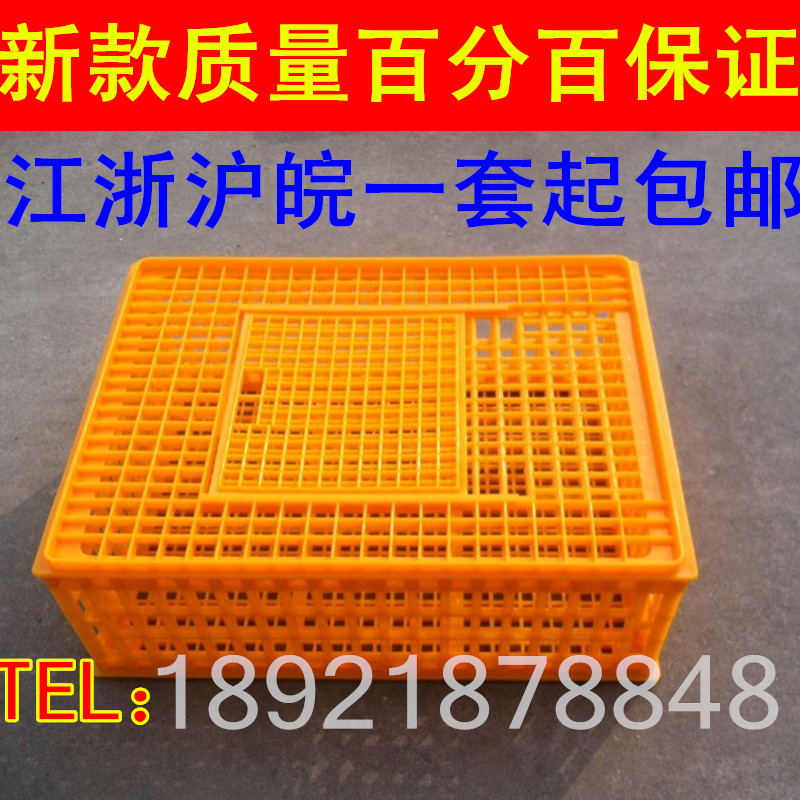 The new 2015 plastic into chicken box Steamed chicken duck goose turnover box turnover box transportation special jiangsu anhui package mail