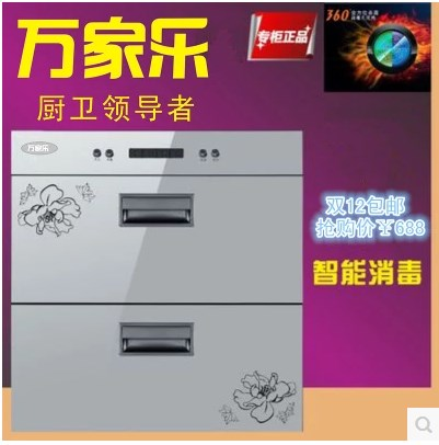 Wan Jia Le embedded vertical mosaic household disinfection disinfection Cabinet cupboard mini bulk-authentic specials