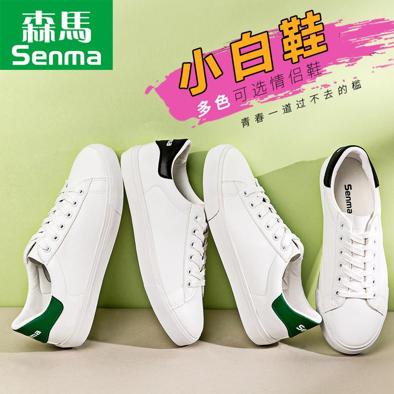 Semir 2017 summer new couple of white shoes shoes all-match simple Korean students daily leisure shoes