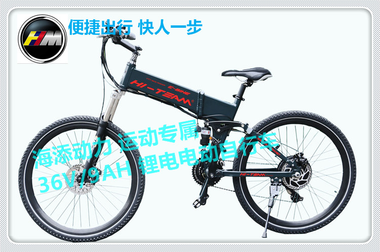 悍马26寸36V锂电电动自行车禧玛诺电瓶车公路代步助力折叠山地车