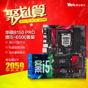 Asus/ B150 PRO GAMING quad core ASUS motherboard set computer motherboard i5 take 6500 boxes