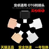 OTG data Line Universal mobile Huawei Meizu millet otg adapter usb flat-panel mobile phone u disk cable