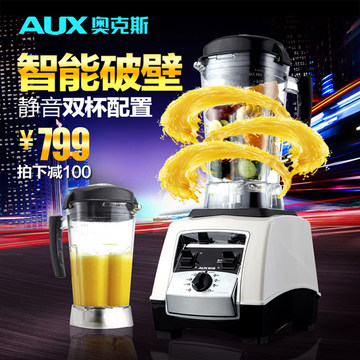 AUX/ HX-PB1068 Aux broken blender cooking machine multifunction juice ice cream conditioning machine