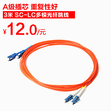 Tanghu SC-LC 3 m multi-mode fiber jumper cable jumper Tanghu jumper 3 m fiber optic cable pair