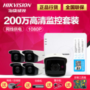 Hikvision 4 road network monitoring equipment 68 sets of road POE 2 million home vision HD camera