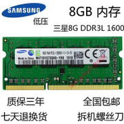 Samsung 8G DDR3L 1600MHz 8GB notebook memory PC3L-12800S low voltage 1.35V
