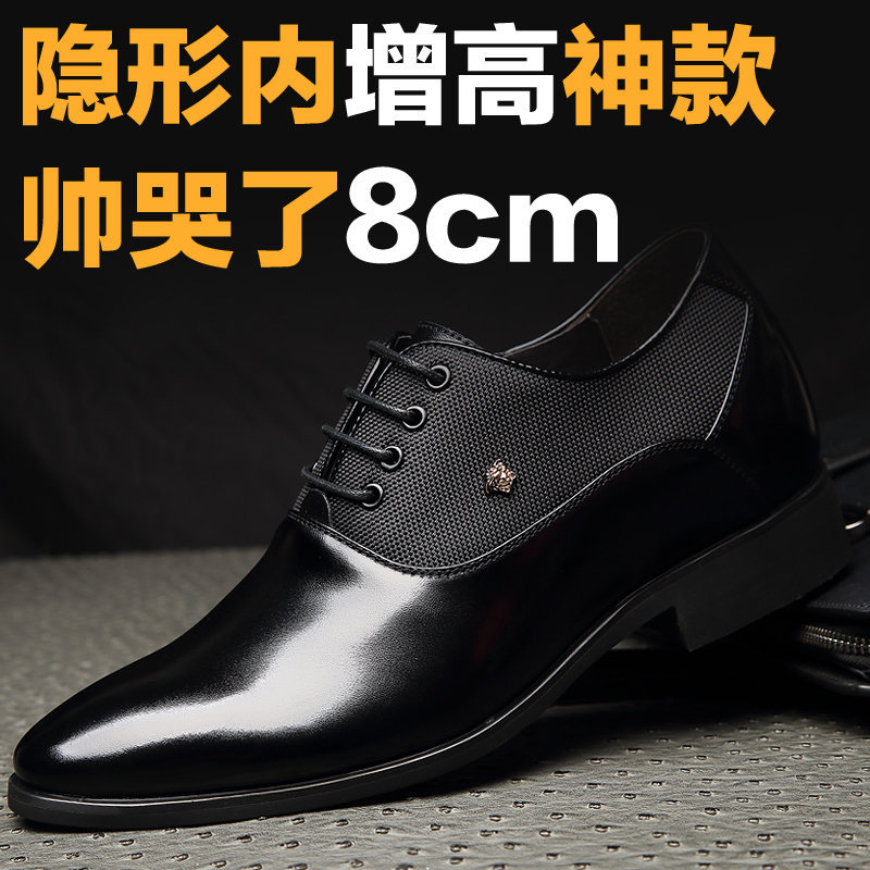 Spring men's stealth increases business-dress shoes casual leather shoes men's 8cm tip of England men's shoes
