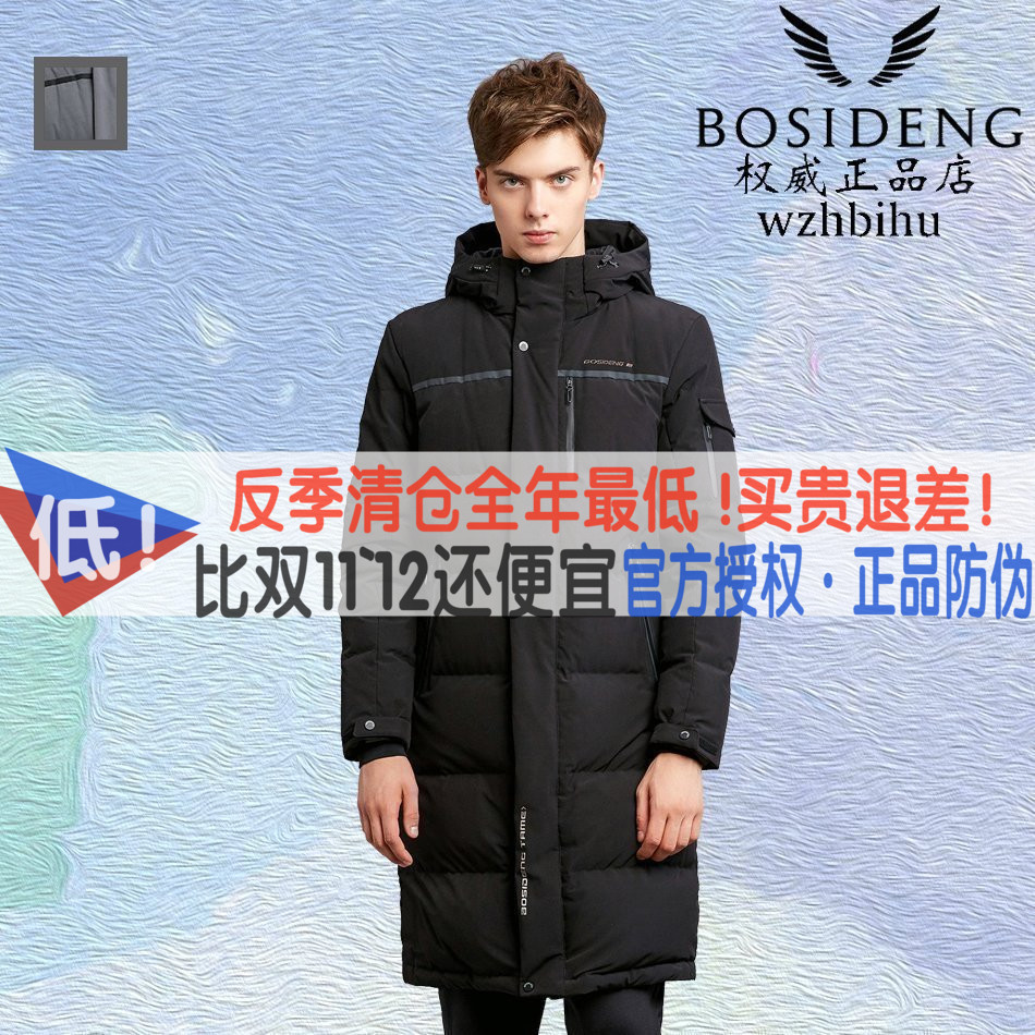 BSD 2016 new men in Tussilago Bosideng long warm Korean fashion coat jacket B1601153