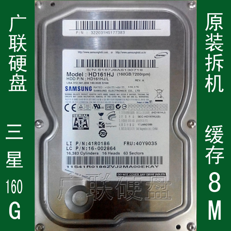 Diamond promotion Samsung Samsung hard drive 160G 7200 8M SATA serial Desktop