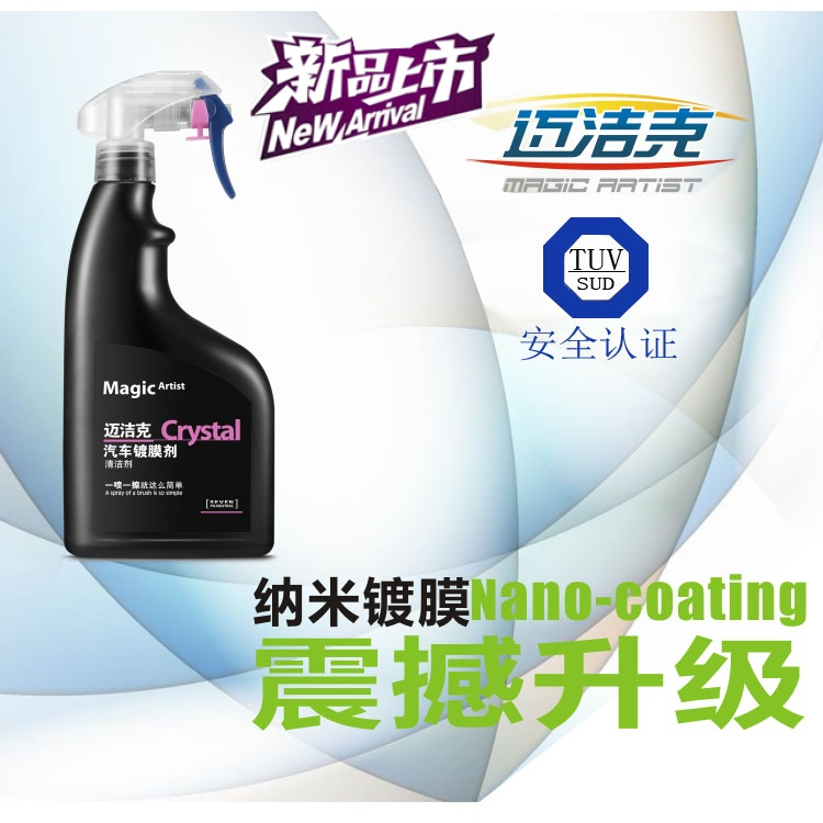 Special paint coating agent for genuine car glaze paint inorganic nano-coating agent wax beauty liquid
