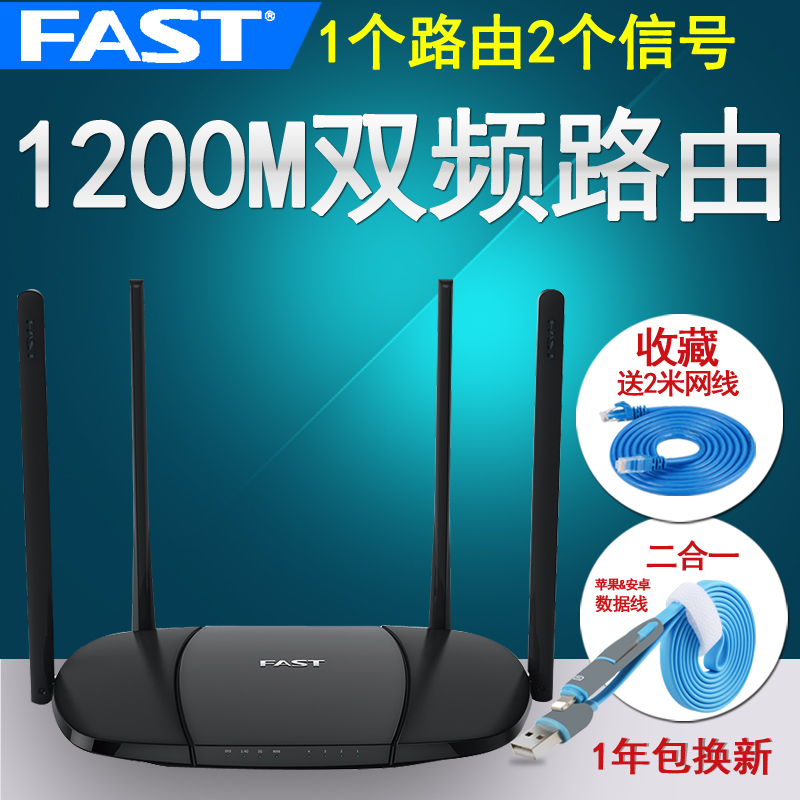 Fast fast dual frequency wireless router through wall Wang 1200M home 5G signal WiFi fiber high-speed through the wall