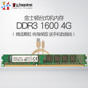 Kingston DDR3 1600 4G memory computer desktop single memory compatible with 1333 2G 8g