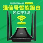Ali smart home wireless router wall Wang WIFI optical fiber high speed relay ant state signal amplifier