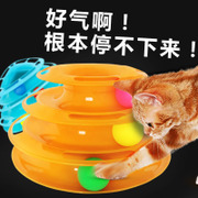 Cat toys, cat toys, turntable, funny cat, cat, baby cat, pet cat, cat toy, ball mail