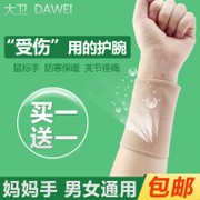 Authentic basketball badminton wrist sprain warm mouse hands wrist spring thin air