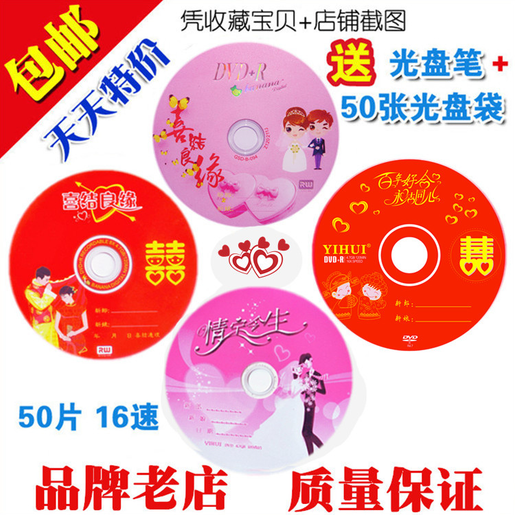Blank discs, wedding discs, wedding DVD, wedding discs, DVD compact discs, 50 discs, post - mail