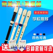 Shipping at six treble Chi Mei brand 6 Hole eight hole 8 hole flute clarinet flute beginner entry.