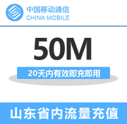 Shandong mobile Province, the flow of recharge 50M mobile phone traffic package flow card for 20 days