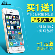 Iphone5s glass film before and after the apple 5S mobile phone film 5SE HD explosion protection film 5C film