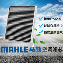 MAHLE filter new air conditioning cover DIO classic the new Fox winning Maverick Fu Rui filter mesh