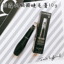 Lancome Lancome swan neck Mascara wide-angle lupine anti blooming fiber long curling