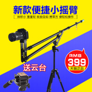 Cable coated SLR camera camera small arm 5D3 SLR wedding DV micro film portable rocker bracket