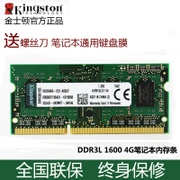 Kingston/ Kingston 3 generation DDR3L 4G 1600 low voltage notebook computer memory