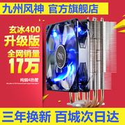 Aeolus xuanbing 400 CPU radiator host fan copper pipe 1155 mute amd desktop computer AM4