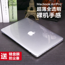 Apple notebook macbook pro air11 12 13-inch transparent shell protective cover ultra-thin shell