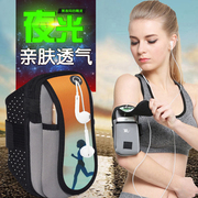 Outdoor running mobile phone arm package men and women fitness equipment mobile phone arm running arm with wrist arm bag