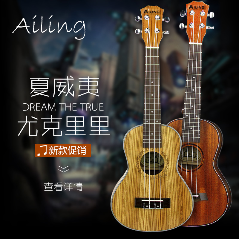 AILING Mr Kerry 21 23 inches in 26 inch lili ukulele Ukraine small guitar beginner package