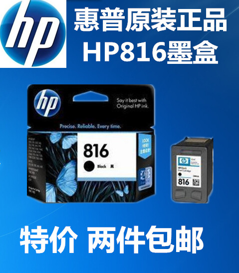 Two package email HP816 817 original HP ink cartridges F2128/F2188/F2238/F2288 printer