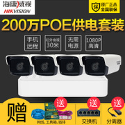 Hikvision monitoring equipment set 2 million and 468 HD surveillance camera POE suit home