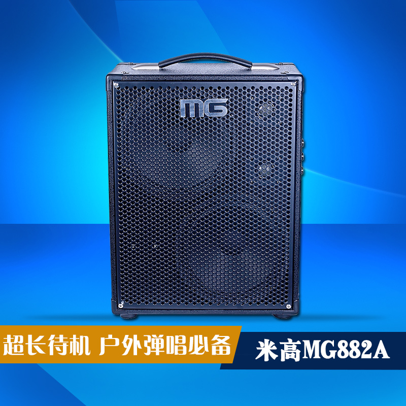M MG882A seller speakers Outdoor playing guitar sound charging speakers portable folk pop star